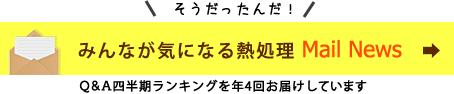 武藤工業メールマガジン