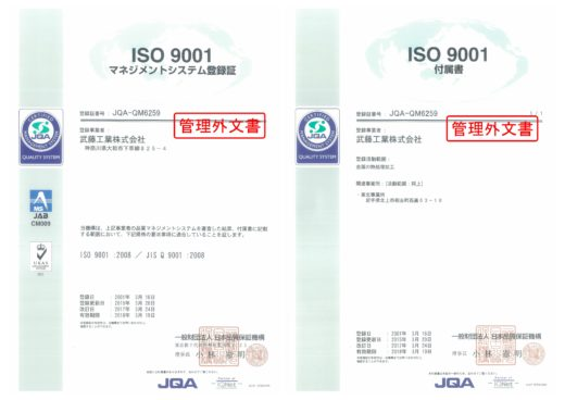 170404東北ISO認証取得