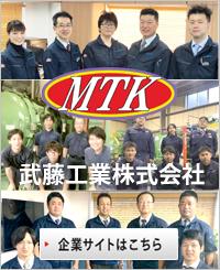 神奈川県の熱処理メーカー武藤工業株式会社
