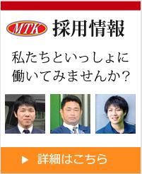 武藤工業株式会社採用ページ