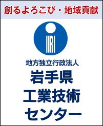 地方独立行政法人岩手県工業技術センター