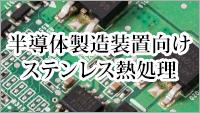 半導体製造装置ステンレス熱処理